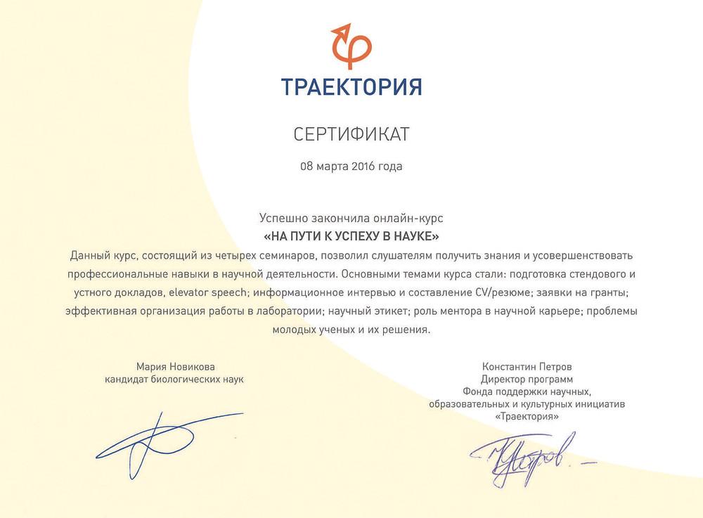 "Сертификат участника курса онлайн-семинаров ""На пути у успеху в науке"""