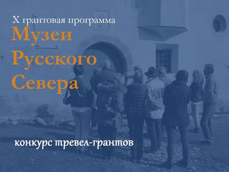 Тревел-гранты от компании «Северсталь» получат 25 музейщиков Русского Севера