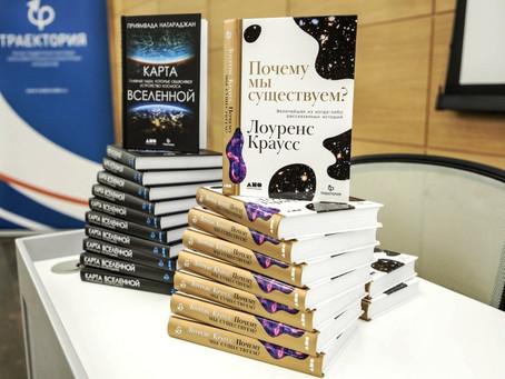 100 книг в подарок участникам ХХХ Зимней Пущинской школы