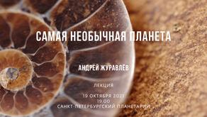 Лекция «Самая необычная планета» пройдет в Петербурге
