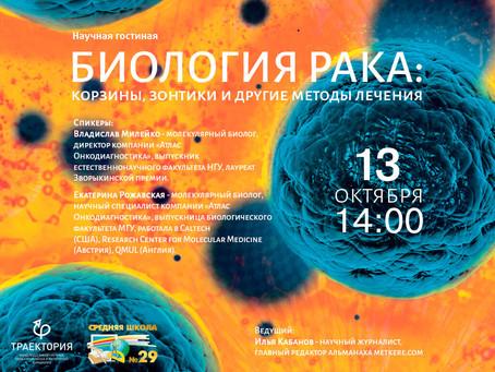 Научная гостиная в Подольске: «Биология рака: корзины, зонтики и другие методы лечения»
