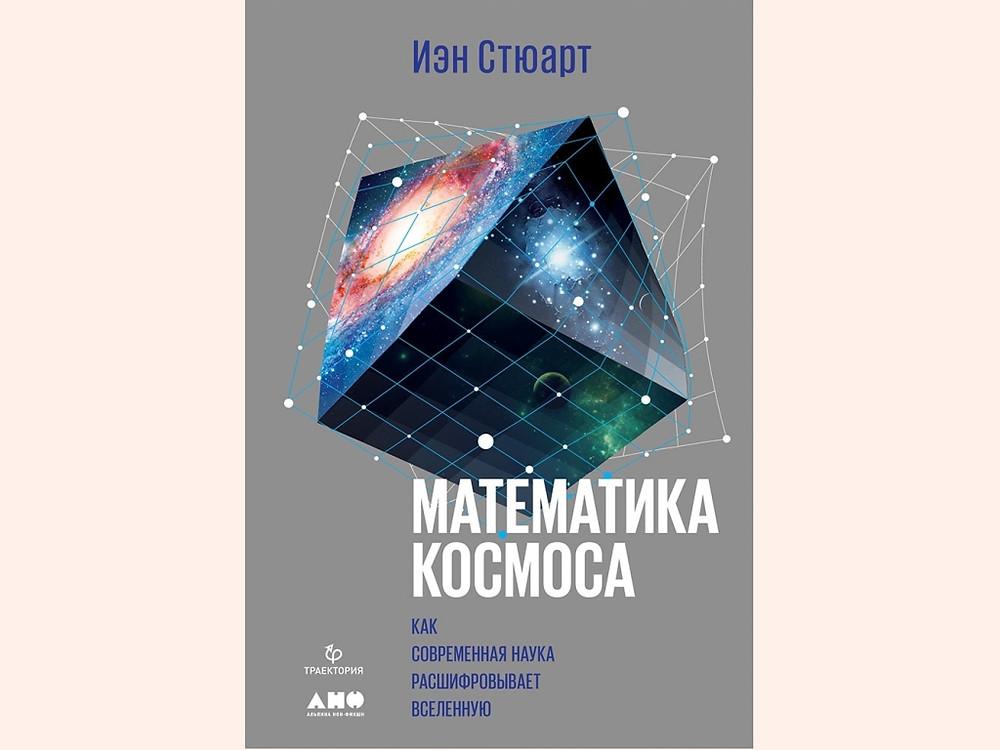 "Обложка книги Иэна Стюарта ""Математика космоса"""