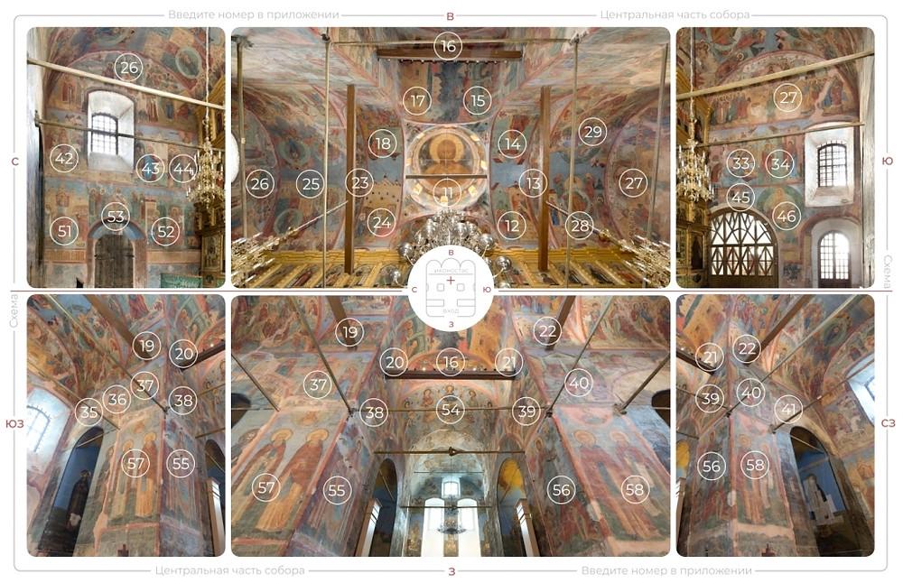 Фрагмент схемы аудиогида по Успенскому собору Кирилло-Белозерского монастыря
