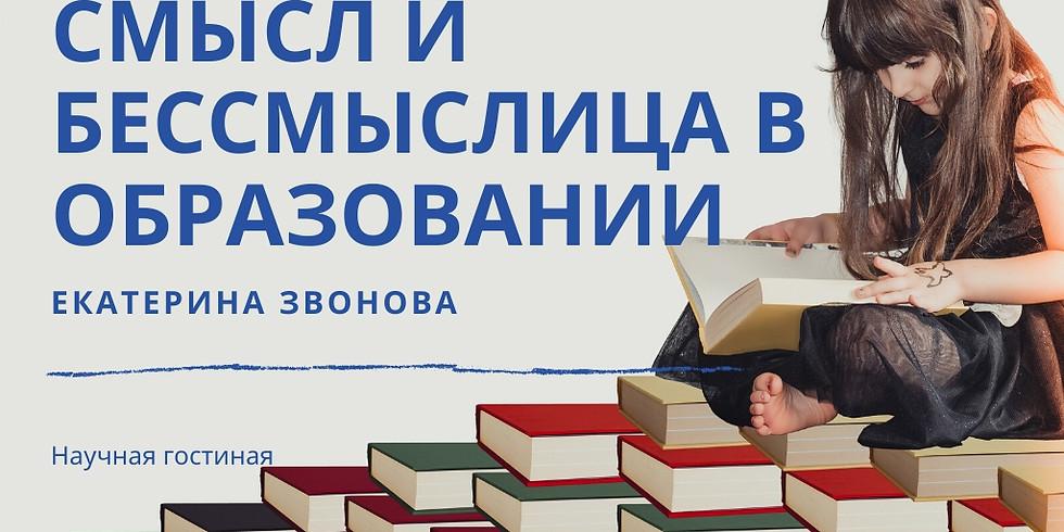 Смысл и бессмыслица в образовании: Научная гостиная