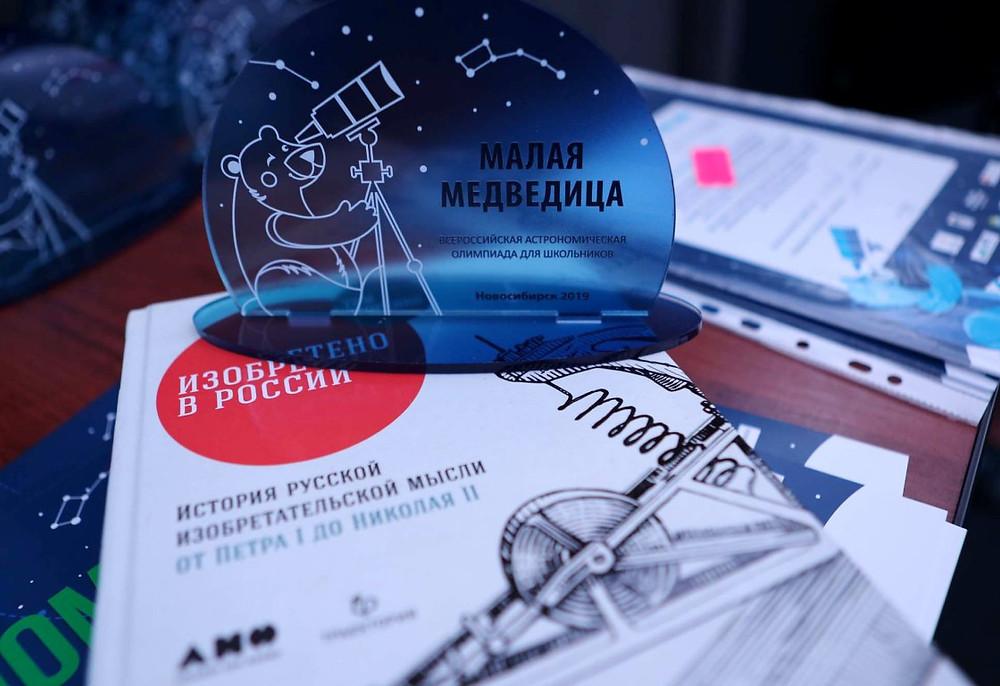 """Книги """"Траектории"""" для участников олимпиады """"Малая Медведица"""". 2019"""