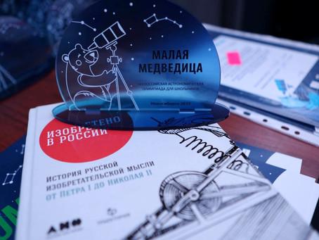 Участникам II астрономической олимпиады «Малая Медведица» вручены книги от «Траектории»