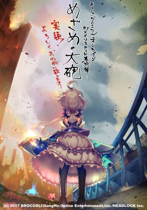 "EMIL CHRONICLE ONLINE  EXイリスカード第39弾 ""めざめの大砲"""