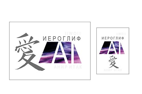 """Альбомная версия. """"Иероглиф AI. Aнир Итак."""