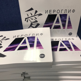 We have launched the Russian version of our new book Hieroglyph AI, working on the English one! ASAP