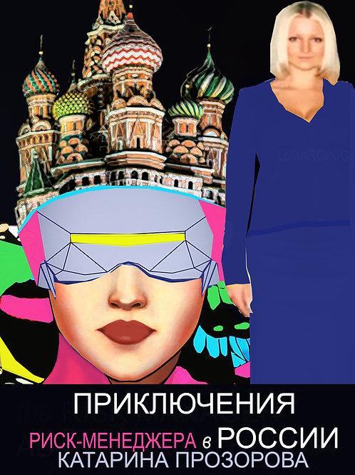 Приключения риск-менеджера в России. Катарина Прозорова. Арт-версия