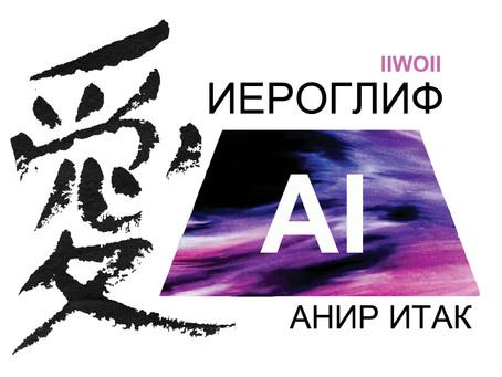 14 ноября выходит наша новая книга Иероглиф АI Анир Итака. В электронной и аудио- версии будет досту