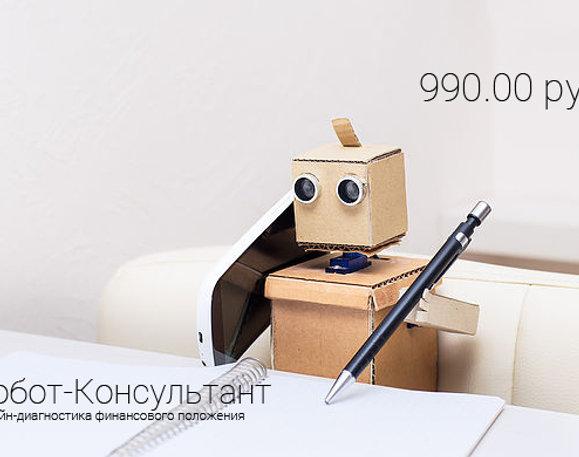 Робот-консультант IIWOII. Онлайн-диагностика