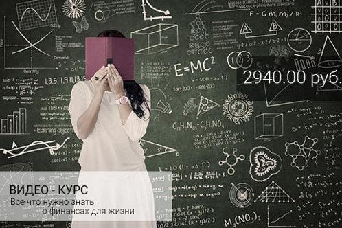 Видео-курс. Все, что нужно знать о финансах для жизни