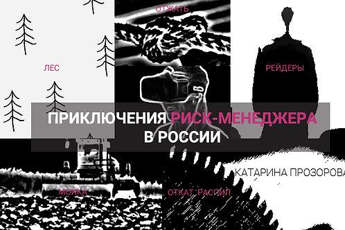 Приключения риск-менеджера в России. Катарина Прозорова. Мини- версия