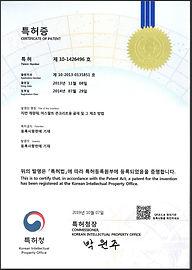 퍼즐쏘일 특허권(국내).JPG