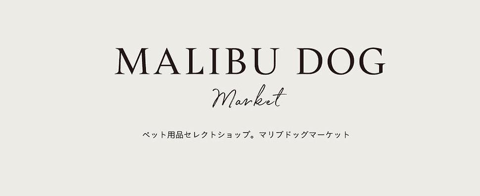 マリブドッグマーケット