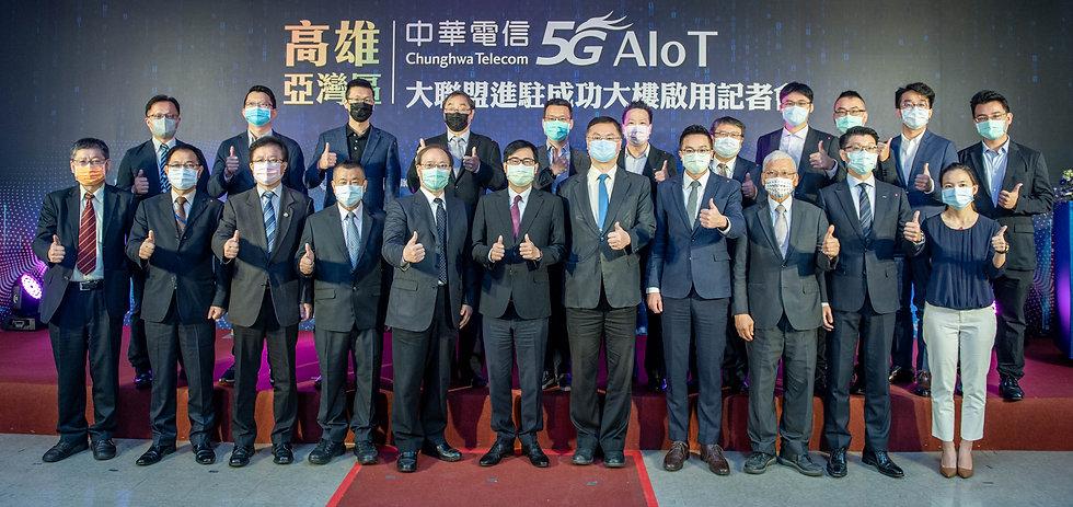 中華電信5G AIoT大聯盟進駐成功大樓