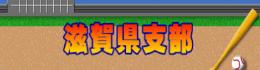 shigasibu.png