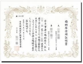 婚姻届受理証明書.png
