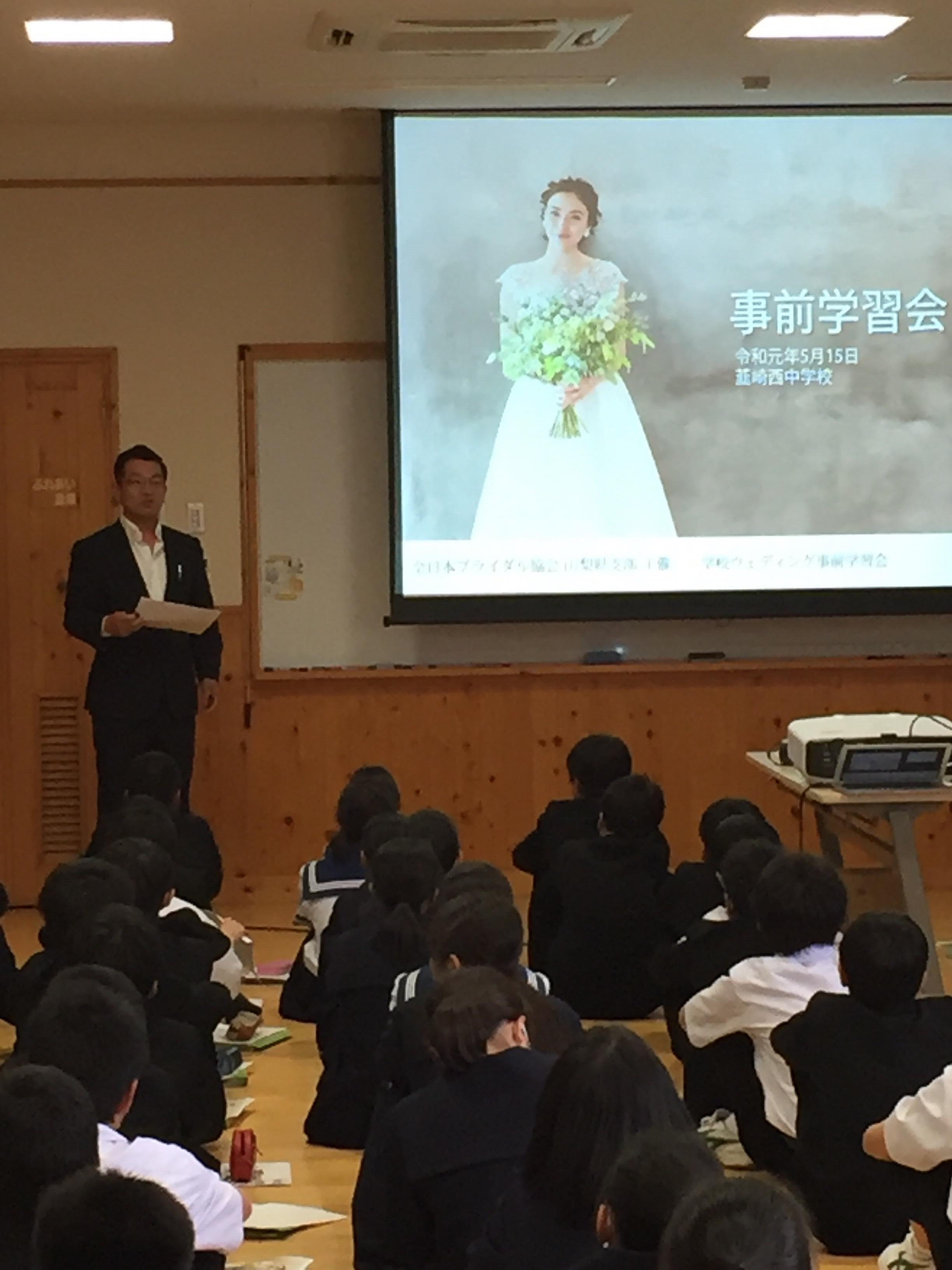 韮崎西中学校 学校ウエディング 事前授業-1