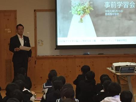 韮崎西中学校 学校ウエディング授業