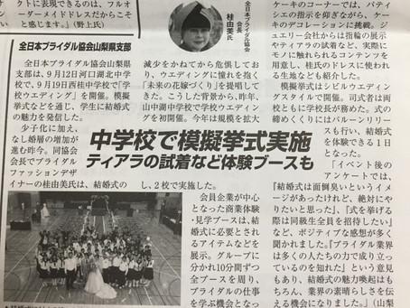 学校ウエディング 新聞記事