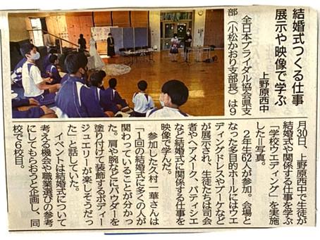 上野原西中学校の学校ウエディングの模様が山日新聞に掲載されました!