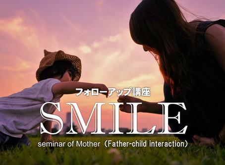 2020年1月18日 SMILEフォローアップ講座 開講のお知らせ