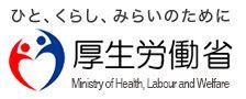 厚生労働省.JPG