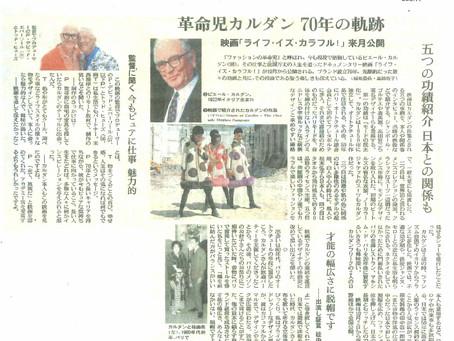 桂由美会長 ピエール・カルダン氏のドキュメンタリー映画「ライフ・イズ・カラフル!」に出演