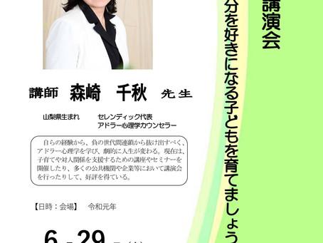 6月29日 教育講演会のお知らせ