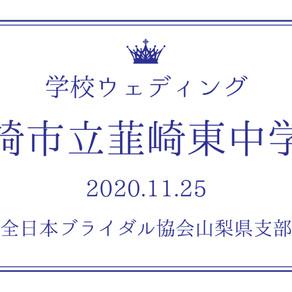 韮崎東中学校 学校ウエディング授業 開催!