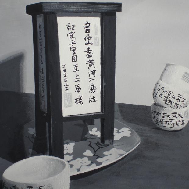 Iching Tea