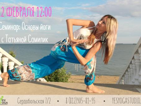Семинар: Основы йоги