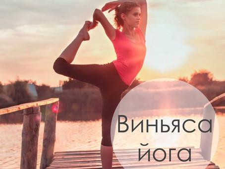 Бесплатное занятие по Виньяса йоге 17 февраля!