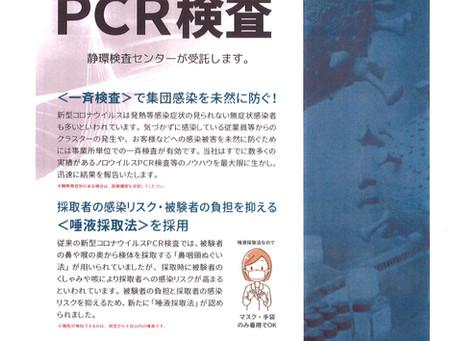PCR検査のご紹介