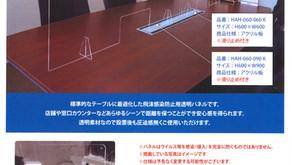 飛沫防止用アクリル樹脂パネル発売開始