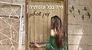 זרקור| עיון בשיר 'חור בקיר בטון' למשוררת עדן שפילמן