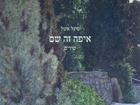 חיים יחזקאל  עיון בספר 'איפה זה שם' למשוררת סיגל אשל