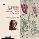 פרחי בר באמנות הישראלית