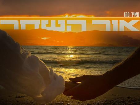 מאיר כהן   אור השחר