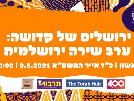 ירושלים של קדושה - ערב שירה חרדית לרגל יום ירושלים,  יום ראשון 09.05.20201