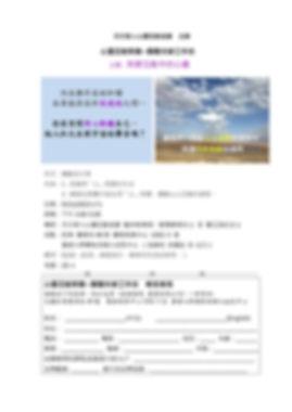 宣傳_心靈互動聆聽_團體共修工作坊_1109_2019.jpg