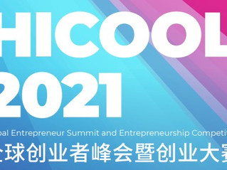 Dadao Capital participated at the HICOOL Envision Your Future Global Entrepreneurship Summit 2021