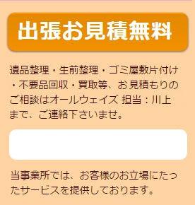 生前整理,出張お見積無料,神戸市西区,オールウェイズ,買取