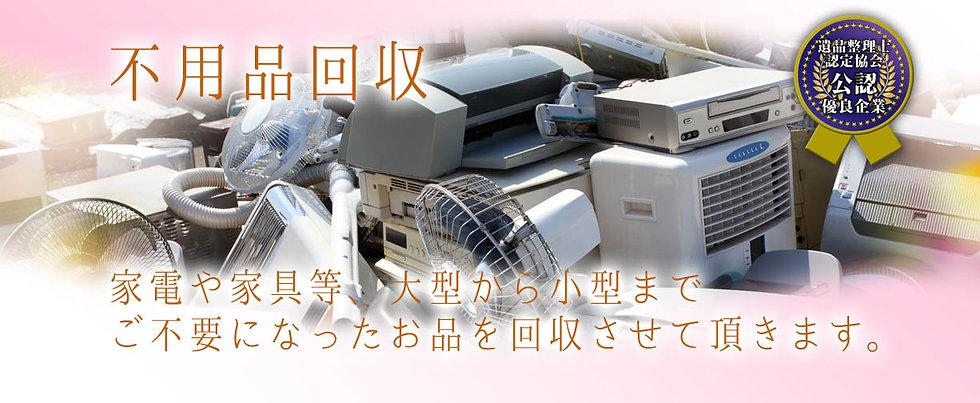 不用品回収,買取,リサイクル