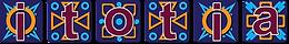 Itotia Tablet Logo Final (1).png