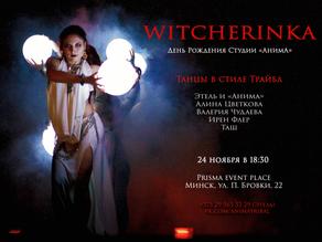 Witcherinka. AnimA Birthday Party
