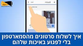Vtake hadracha send large files from sma