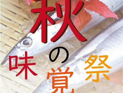 【イベント情報】秋の味覚祭!!!